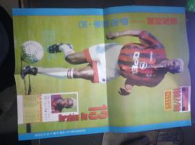 《足球俱乐部》1997年第20期双面海报:金发剑客伊布拉辛.巴   97德国足球先生科勒尔