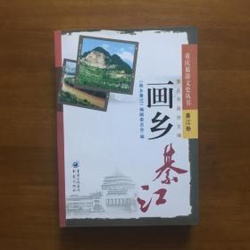 画乡綦江 (重庆旅游文史丛书)