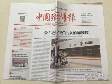 中国经济导报 2018年 4月11日 星期三 本期共8版 总第3249期 邮发代号:1-184