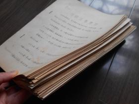 80年代【南京文物普查资料,105份】油印