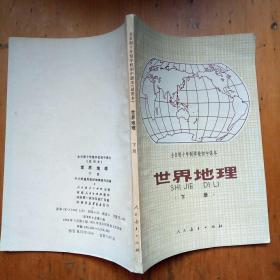 全日制十年制学校初中课本  世界地理 【下册】