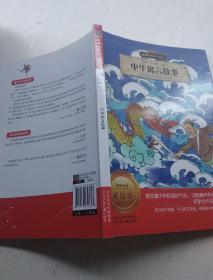 新课标名著小书坊:中华寓言故事(注音版)