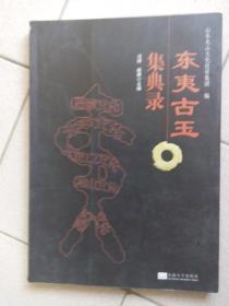 东夷古玉集典录