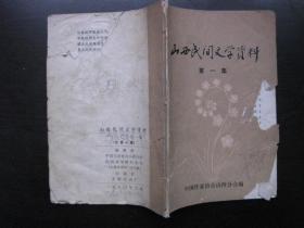 【创刊号】山西民间文学资料    第一集(总第一集)