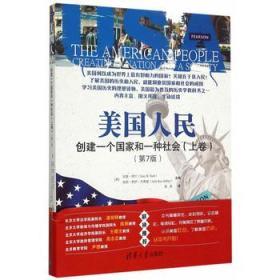 美国人民:创建一个国家和一种社会(上卷 第7版)
