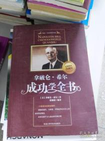拿破仑·希尔成功学全书:精装