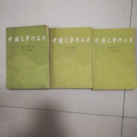 中國文學作品選,一、二、四,三本合售。