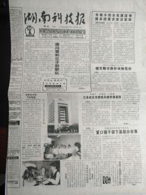《湖南科技报》2019年08月25日