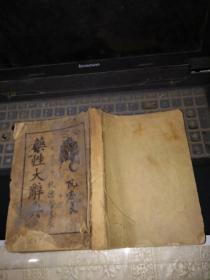 家庭必备药性大辞典(民国中医著作)1941