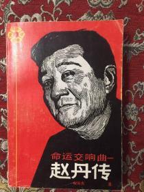 赵丹传  签赠本