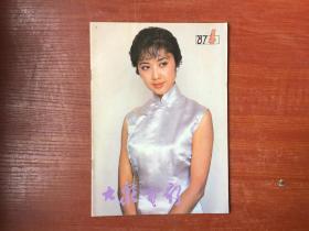 大众电影1987年第4期