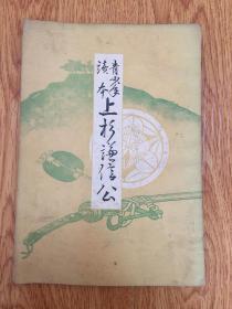 """1940年日本敬旗会发行《青少年读本 上杉谦信公》一册全,日本战国时代名将、称为""""军神""""的【上杉谦信】传记读本,给青少年宣扬皇道战争精神"""
