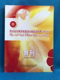 第19届中国华东进出口商品交易会(2009上海)The 19th East China Fair.2009shanghai Exhibition Catalogue