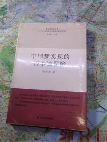 中国梦实现的根本法保障