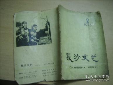 稀少 【文革期刊】《长沙文艺》【 1973.2】