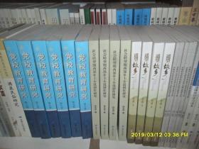 党校教育研究(第九卷)