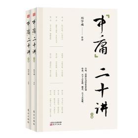 中庸二十讲(套装共2册)
