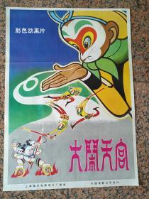 精品电影宣传画7、大闹天空,上海美术电影制片厂,中国电影发行公司,2开,9品。