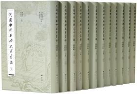 民国中国戏曲史著汇编(精装 全十二册)