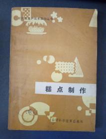 糕点制作(农村专业户技术顾问丛书)