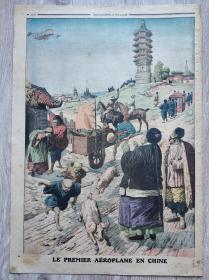 法国小日报1911年编号1065 中国的第一架滑翔机 法国飞行员瓦龙在苏州上空驾驶的滑翔机给当地居民带来的可怕震撼。