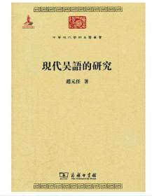 《现代吴语的研究》(商务印书馆)