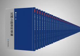 民国公路资料汇编;全53册