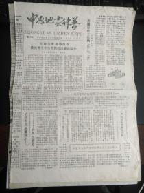 《中原地震科普》1984年10月第2期