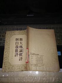斯大林论批评与自我批评52年1版1印