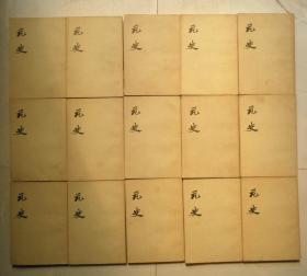 元史15册全1976年1版1印