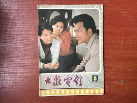 大众电影1985年第8期