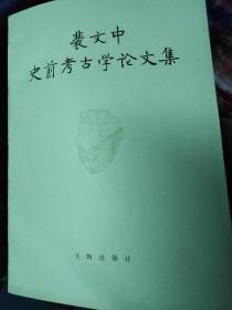 裴文中史前考古学论文集