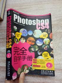 Photoshop CS4完全自学手册-无盘