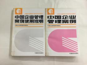 中国企业管理案例、中国企业管理案例使用说明(两册)