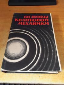 量子力学原理(俄文版)