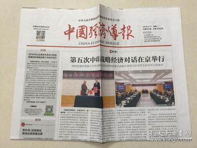 中国经济导报 2018年 4月17日 星期二 本期共8版 总第3252期 邮发代号:1-184