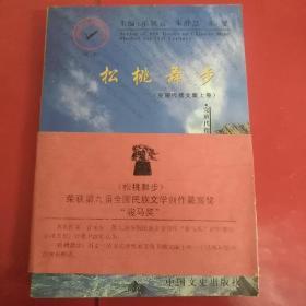 松桃舞步(完班代摆文集上卷)