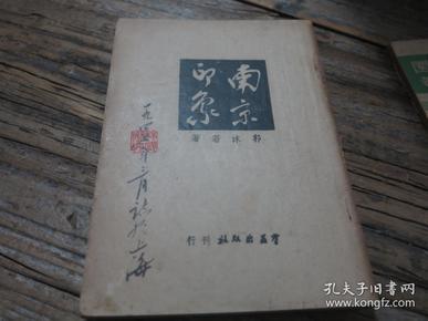 民国版 《南京印象》  46年初版
