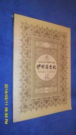 伊斯兰文化(第一辑)