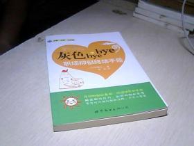 灰色bye bye:职场抑郁终结手册