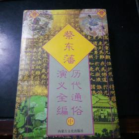 蔡东藩历代通俗演义全编  中
