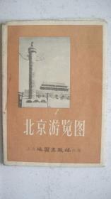 文革时期上海地图出版社出版《北京游览图》(一版一印)