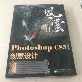 Photoshop CS3中文版创意设计(全彩)