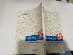 中国硬笔之冠:历届全国大赛特等奖、一等奖作品大荟萃