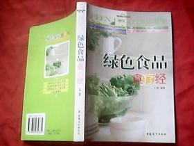 绿色食品食疗经、黄色食品食疗经