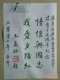 保真字画【马万祺】(1919~2014杰出社会活动家,著名爱国人士,澳门知名人士)为《广东老年书画家协会建会十五周年纪念》题词(附出版物)