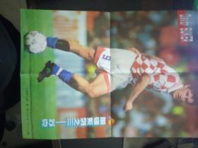 《足球俱乐部》1998年第1期双面海报:曼联王储斯科尔斯   苏克