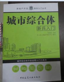 房地产开发新兵入门丛书:城市综合体新兵入门
