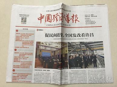 中国经济导报 2018年 4月18日 星期三 本期共8版 总第3253期 邮发代号:1-184