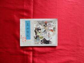 连环画 品相好的连环画《三山聚义》水浒之十七  单本一册 1983年初版  吴景希 绘   品佳 书友可以配